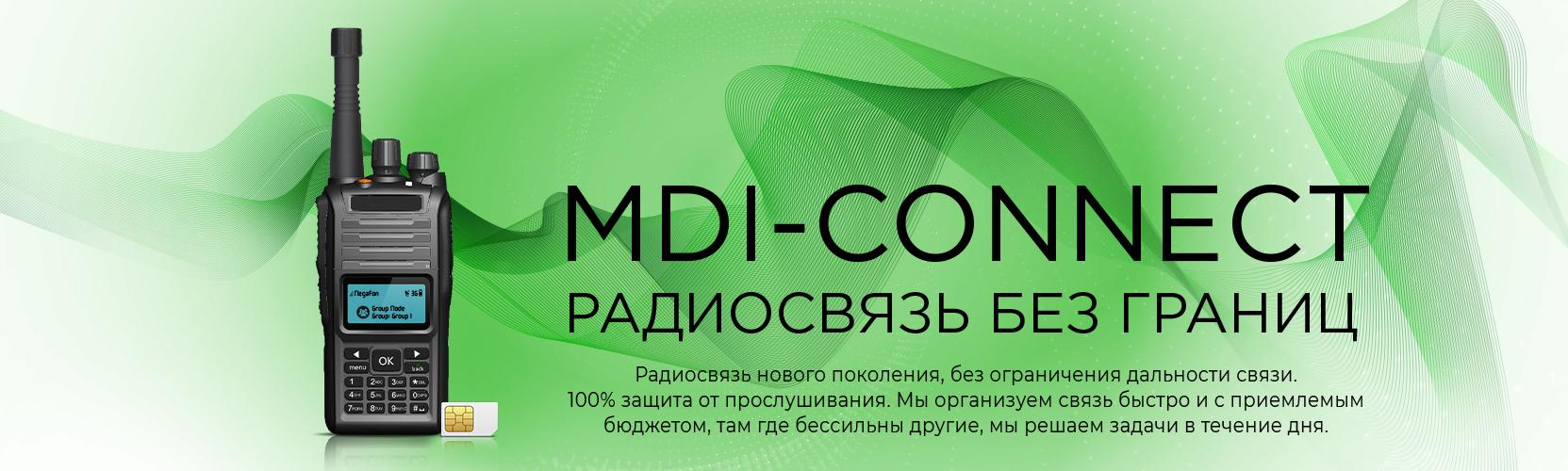 MDI-CONNECT - радиосвязь без границ