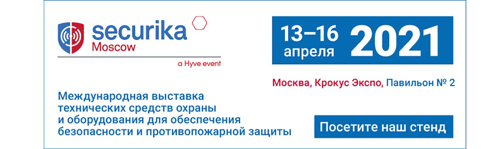 Выставка Securika 13-16 апреля 2021
